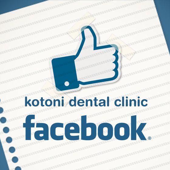 コトニ歯科facebook