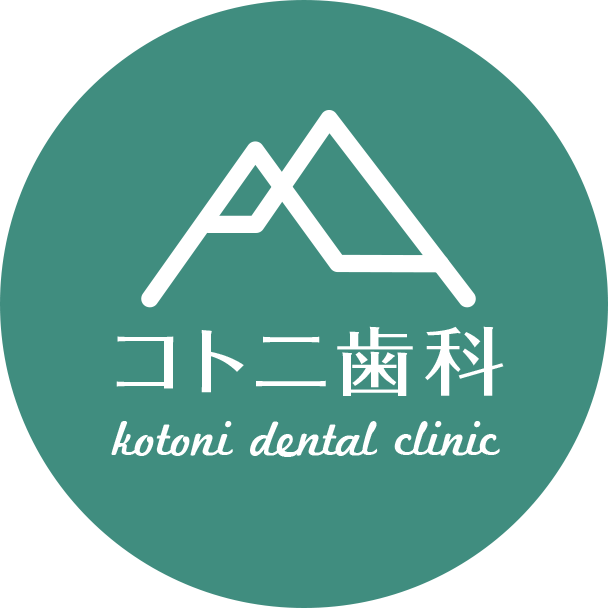 コトニ歯科 kotoni dental clinic