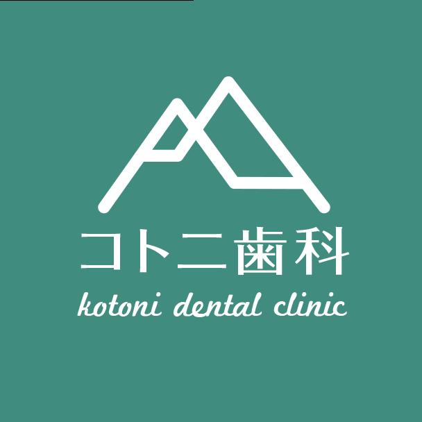 札幌市西区琴似の歯医者|コトニ歯科 kotoni dental clinic